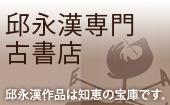 邱永漢専門古書店